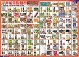 乐购超市315海报2