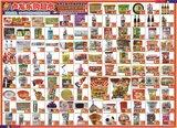 乐购超市春节海报2